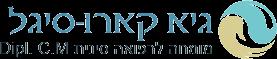לוגו גיא קארו דיקור סיני בתל אביב